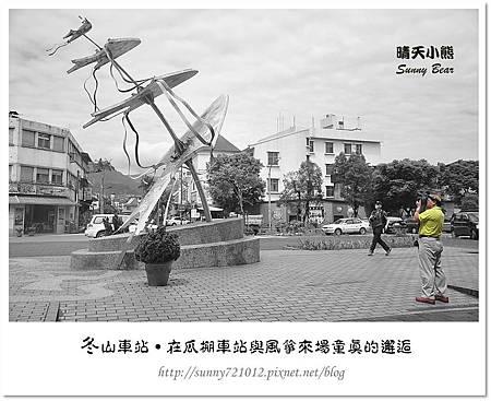 3.晴天小熊-冬山車站-在瓜棚車站與風箏來場童真的邂逅