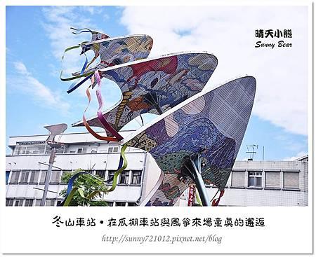 4.晴天小熊-冬山車站-在瓜棚車站與風箏來場童真的邂逅