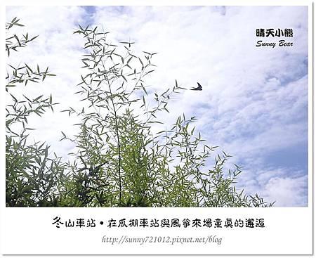 17.晴天小熊-冬山車站-在瓜棚車站與風箏來場童真的邂逅