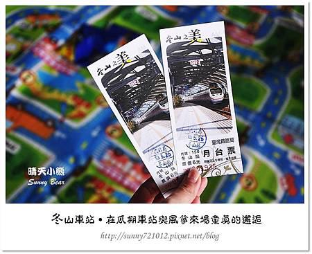 18.晴天小熊-冬山車站-在瓜棚車站與風箏來場童真的邂逅