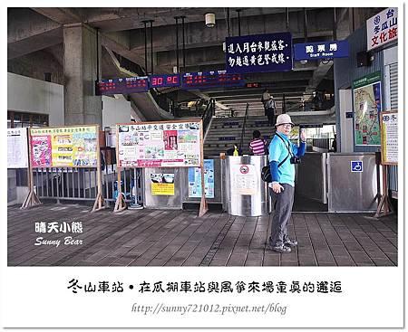 19.晴天小熊-冬山車站-在瓜棚車站與風箏來場童真的邂逅
