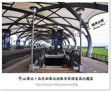20.晴天小熊-冬山車站-在瓜棚車站與風箏來場童真的邂逅