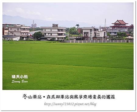 22.晴天小熊-冬山車站-在瓜棚車站與風箏來場童真的邂逅