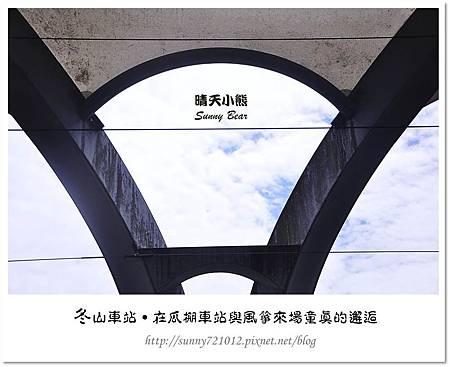 23.晴天小熊-冬山車站-在瓜棚車站與風箏來場童真的邂逅