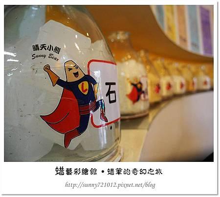 7.晴天小熊-蜡藝彩繪館-蜡筆的奇幻之旅