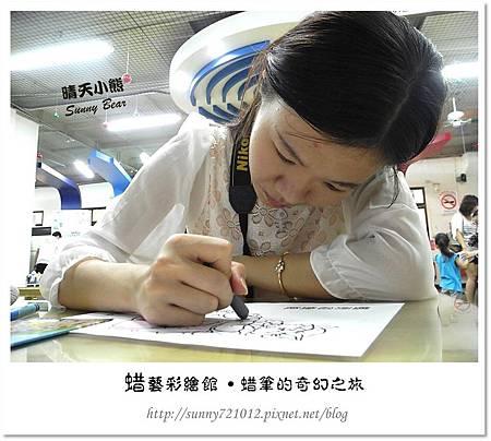 18.晴天小熊-蜡藝彩繪館-蜡筆的奇幻之旅