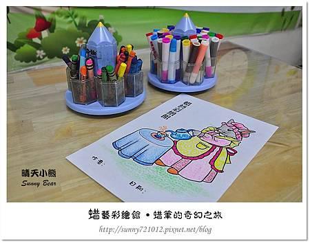 19.晴天小熊-蜡藝彩繪館-蜡筆的奇幻之旅