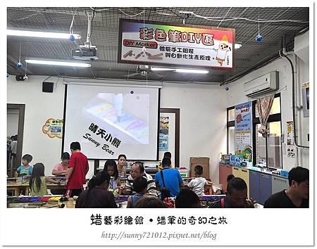 23.晴天小熊-蜡藝彩繪館-蜡筆的奇幻之旅
