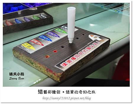 28.晴天小熊-蜡藝彩繪館-蜡筆的奇幻之旅