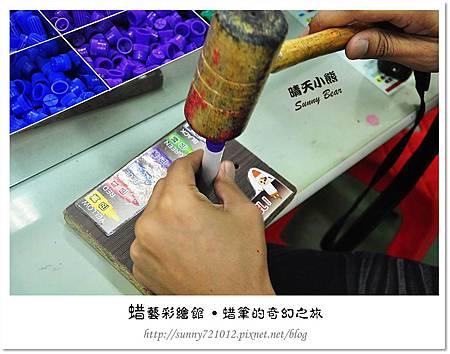 33.晴天小熊-蜡藝彩繪館-蜡筆的奇幻之旅