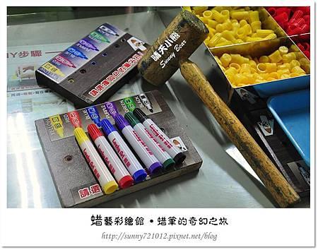 36.晴天小熊-蜡藝彩繪館-蜡筆的奇幻之旅