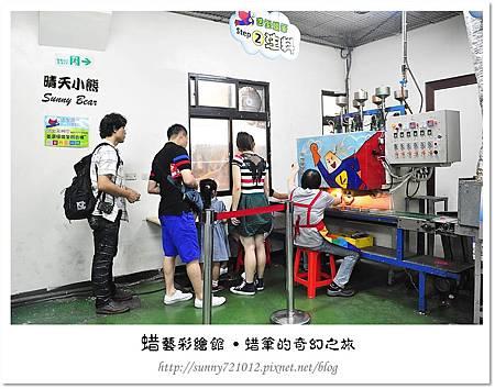 38.晴天小熊-蜡藝彩繪館-蜡筆的奇幻之旅