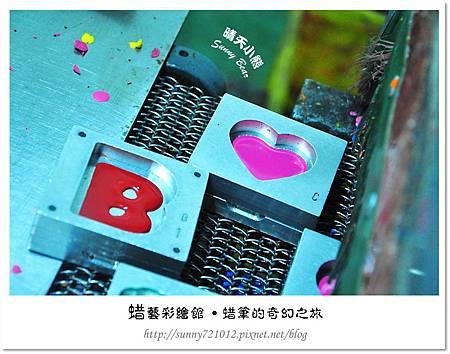 40.晴天小熊-蜡藝彩繪館-蜡筆的奇幻之旅