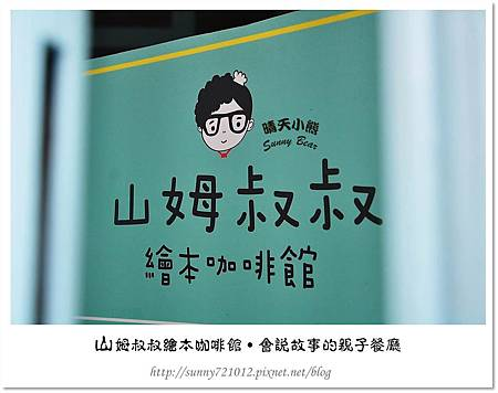 4.晴天小熊-山姆叔叔繪本咖啡館-會說故事的親子餐廳