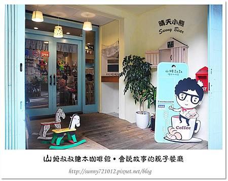 5.晴天小熊-山姆叔叔繪本咖啡館-會說故事的親子餐廳