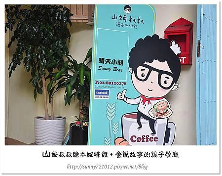 6.晴天小熊-山姆叔叔繪本咖啡館-會說故事的親子餐廳