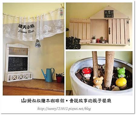 8.晴天小熊-山姆叔叔繪本咖啡館-會說故事的親子餐廳