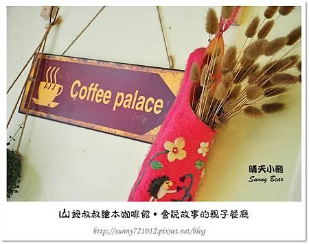 9.晴天小熊-山姆叔叔繪本咖啡館-會說故事的親子餐廳