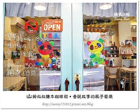 11.晴天小熊-山姆叔叔繪本咖啡館-會說故事的親子餐廳