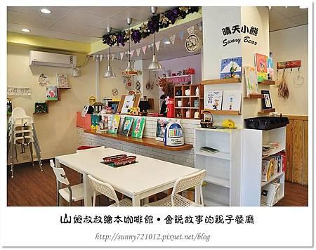12.晴天小熊-山姆叔叔繪本咖啡館-會說故事的親子餐廳