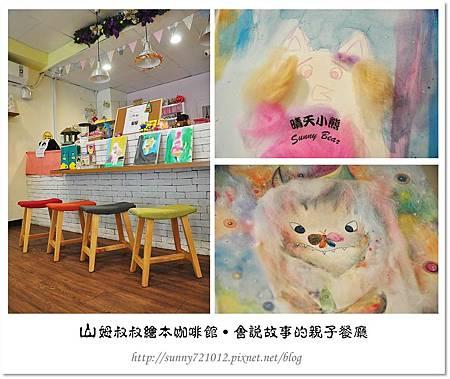 13.晴天小熊-山姆叔叔繪本咖啡館-會說故事的親子餐廳