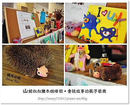 18.晴天小熊-山姆叔叔繪本咖啡館-會說故事的親子餐廳