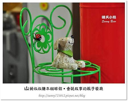 23.晴天小熊-山姆叔叔繪本咖啡館-會說故事的親子餐廳