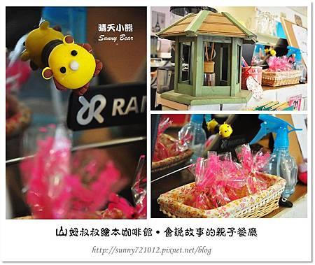 24.晴天小熊-山姆叔叔繪本咖啡館-會說故事的親子餐廳
