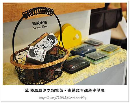 25.晴天小熊-山姆叔叔繪本咖啡館-會說故事的親子餐廳
