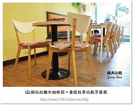 26.晴天小熊-山姆叔叔繪本咖啡館-會說故事的親子餐廳