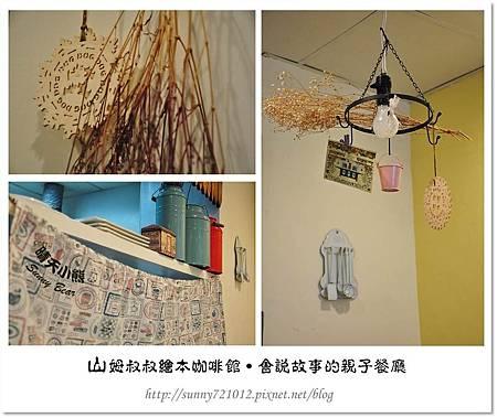 27.晴天小熊-山姆叔叔繪本咖啡館-會說故事的親子餐廳