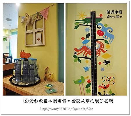 28.晴天小熊-山姆叔叔繪本咖啡館-會說故事的親子餐廳