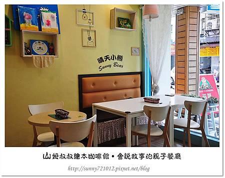 31.晴天小熊-山姆叔叔繪本咖啡館-會說故事的親子餐廳