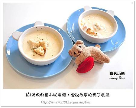 33.晴天小熊-山姆叔叔繪本咖啡館-會說故事的親子餐廳