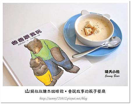 34.晴天小熊-山姆叔叔繪本咖啡館-會說故事的親子餐廳