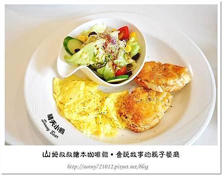 36.晴天小熊-山姆叔叔繪本咖啡館-會說故事的親子餐廳