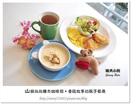 38.晴天小熊-山姆叔叔繪本咖啡館-會說故事的親子餐廳