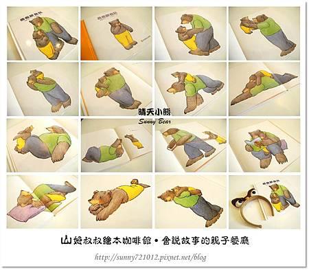 39.晴天小熊-山姆叔叔繪本咖啡館-會說故事的親子餐廳