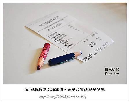 41.晴天小熊-山姆叔叔繪本咖啡館-會說故事的親子餐廳