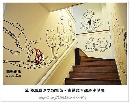 45.晴天小熊-山姆叔叔繪本咖啡館-會說故事的親子餐廳
