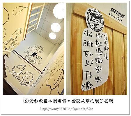 46.晴天小熊-山姆叔叔繪本咖啡館-會說故事的親子餐廳