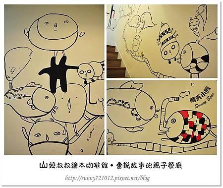 47.晴天小熊-山姆叔叔繪本咖啡館-會說故事的親子餐廳