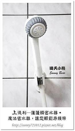 8.晴天小熊-上德利─蓮蓬頭省水器-魔法省水器,讓您輕鬆存錢幣