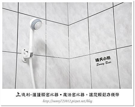 9.晴天小熊-上德利─蓮蓬頭省水器-魔法省水器,讓您輕鬆存錢幣