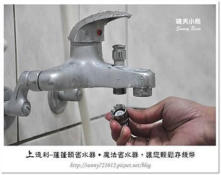 14.晴天小熊-上德利─蓮蓬頭省水器-魔法省水器,讓您輕鬆存錢幣