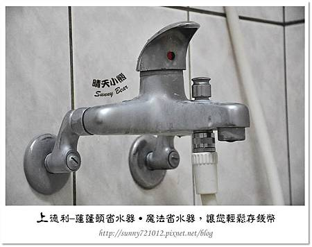 17.晴天小熊-上德利─蓮蓬頭省水器-魔法省水器,讓您輕鬆存錢幣
