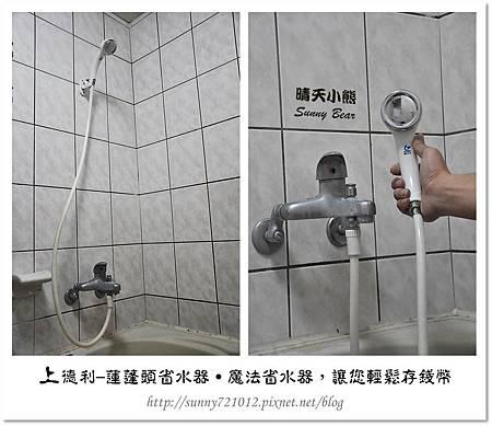 20.晴天小熊-上德利─蓮蓬頭省水器-魔法省水器,讓您輕鬆存錢幣