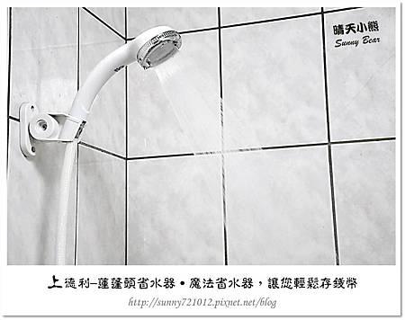 21.晴天小熊-上德利─蓮蓬頭省水器-魔法省水器,讓您輕鬆存錢幣