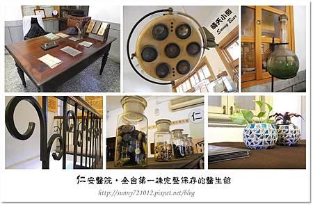 1.晴天小熊-仁安醫院-全台第一棟完整保存的醫生館