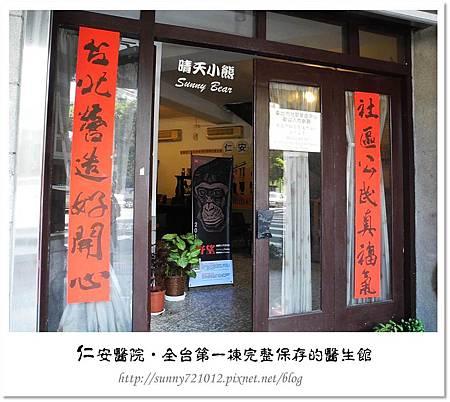 3.晴天小熊-仁安醫院-全台第一棟完整保存的醫生館